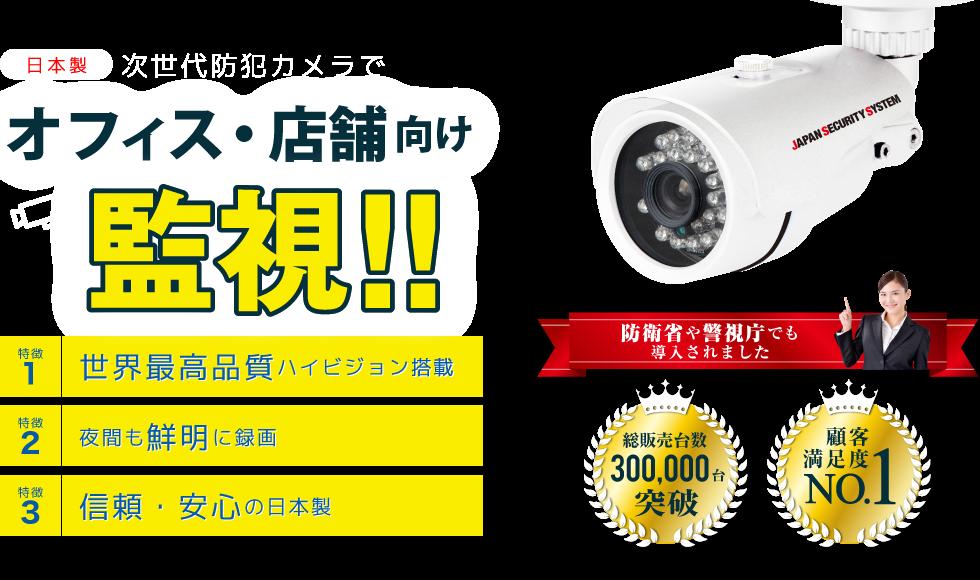 日本製!次世代防犯カメラでオフィス・店舗向け監視