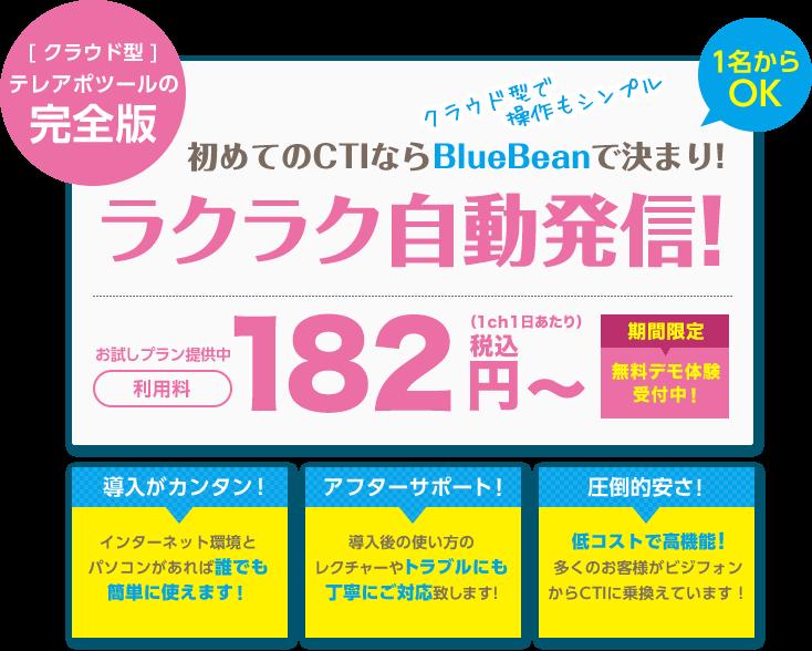 クラウド型テレアポツールの完全版!初めてのCTIならBlueBeanで決まり!ラクラク自動発信!