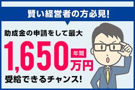 助成金の申請をして最大1,650万円受給できるチャンス!