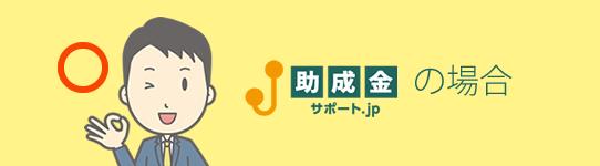助成金サポート.jpの場合
