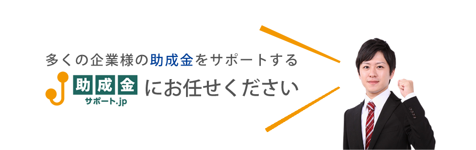 多くの企業様の助成金をサポートする助成金サポート.jpにお任せください