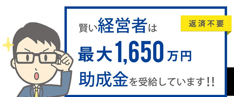 賢い経営者は最大1,650万円助成金を受給しています!!