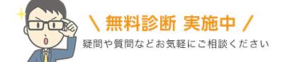 無料診断 実施中!疑問や質問など助成金サポート.jpへお気軽にご相談ください