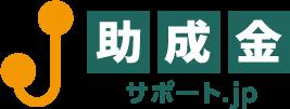 助成金サポート.jp