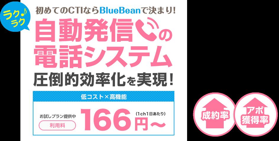 初めてのCTIならBlueBeanで決まり!ラクラク自動発信!